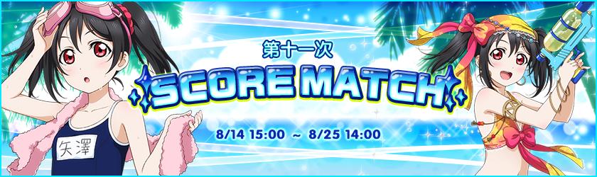 Score_Match11